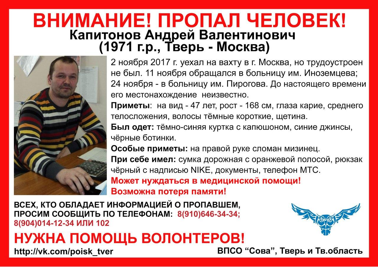 Пропал Капитонов Андрей Валентинович (1971 г.р.)