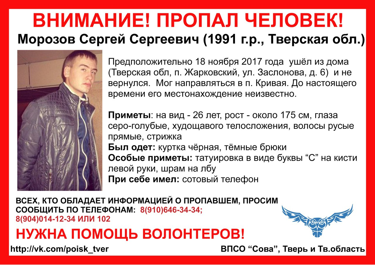 Пропал Морозов Сергей Сергеевич (1991 г.р.)