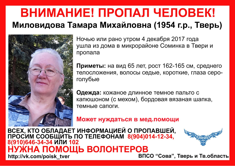 Пропала Миловидова Тамара Михайловна (1954 г.р.)