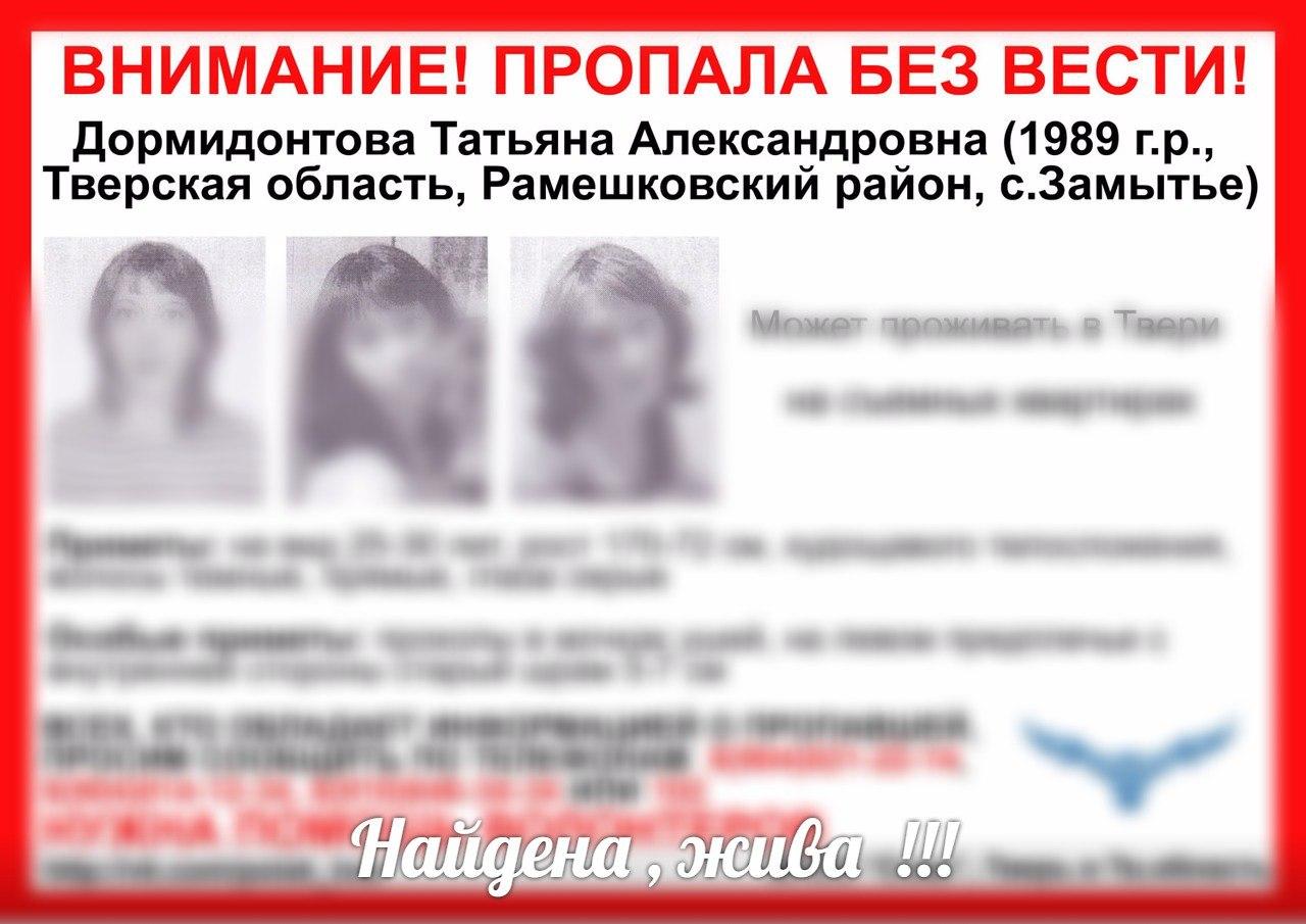[Жива] Пропала Дормидонтова Татьяна Александровна (1989 г.р.)