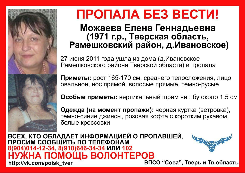 Пропала Можаева Елена Геннадьевна (1971 г.р.)