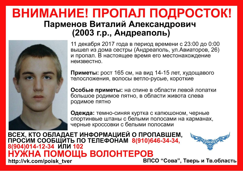 Пропал Парменов Виталий Александрович (2003 г.р.)