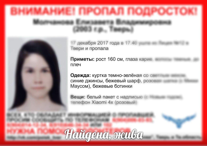 [Жива] Пропала Молчанова Елизавета Владимировна (2003 г.р.)