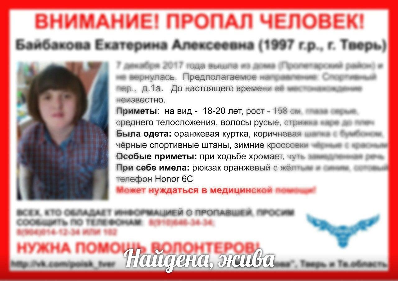 [Жива] Пропала Байбакова Екатерина Алексеевна (1997 г.р.)