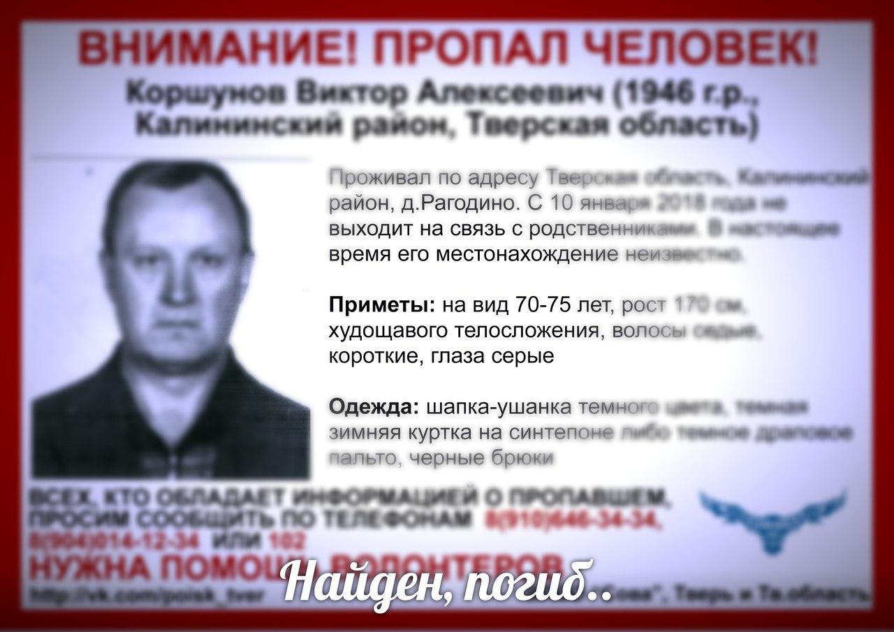 [Погиб] Пропал Коршунов Виктор Алексеевич (1946 г.р.)