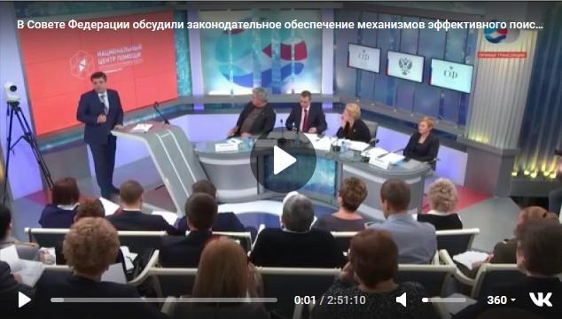 В Совете Федерации обсудили законодательное обеспечение механизмов эффективного поиска пропавших детей