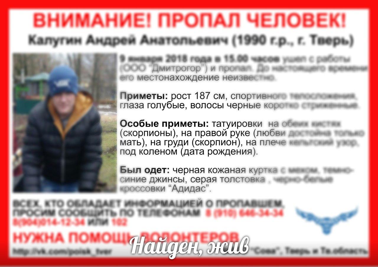 [Жив] Пропал Калугин Андрей Анатольевич (1990 г.р.)