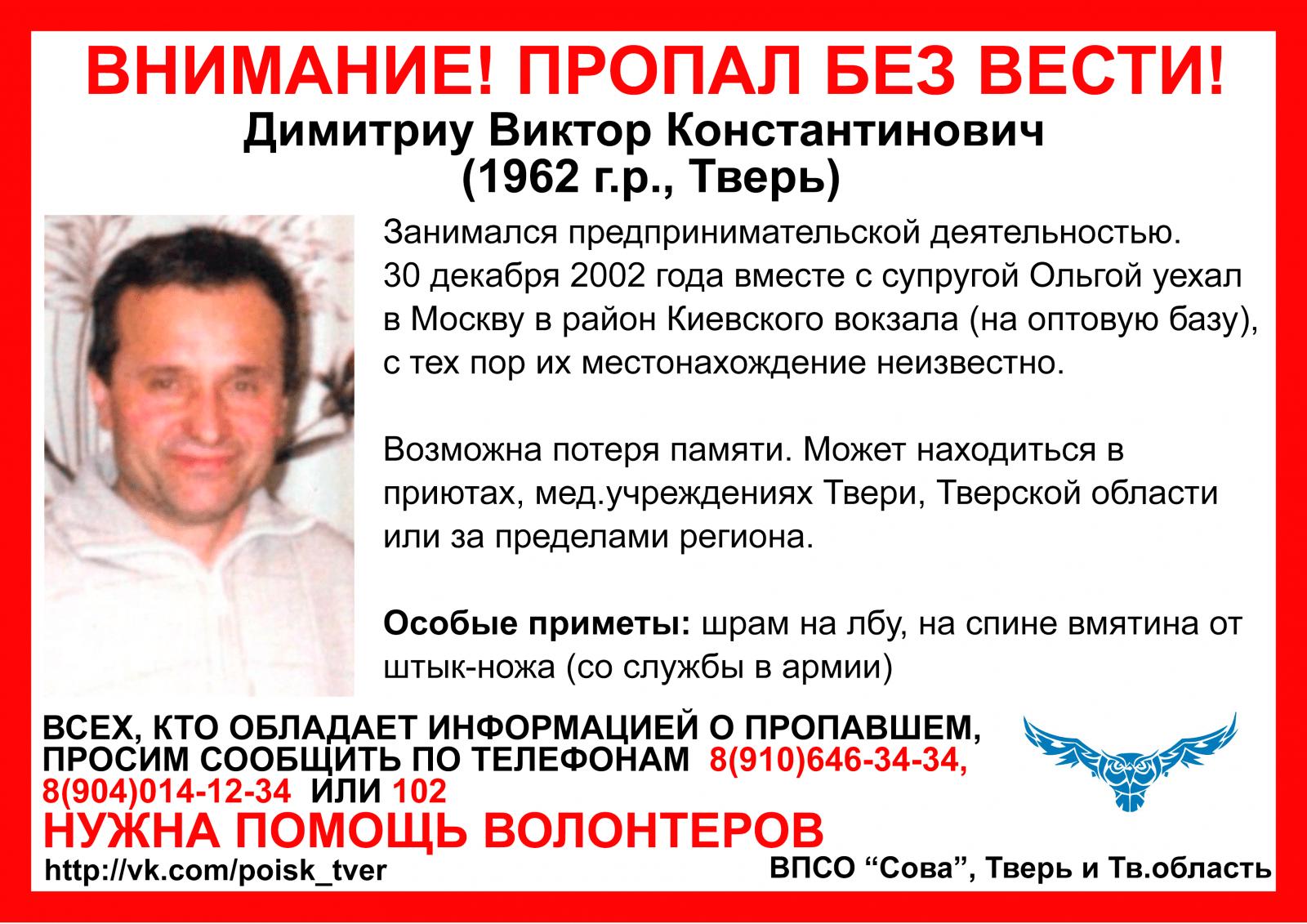 Пропал Димитриу Виктор Константинович (1962 г.р.)