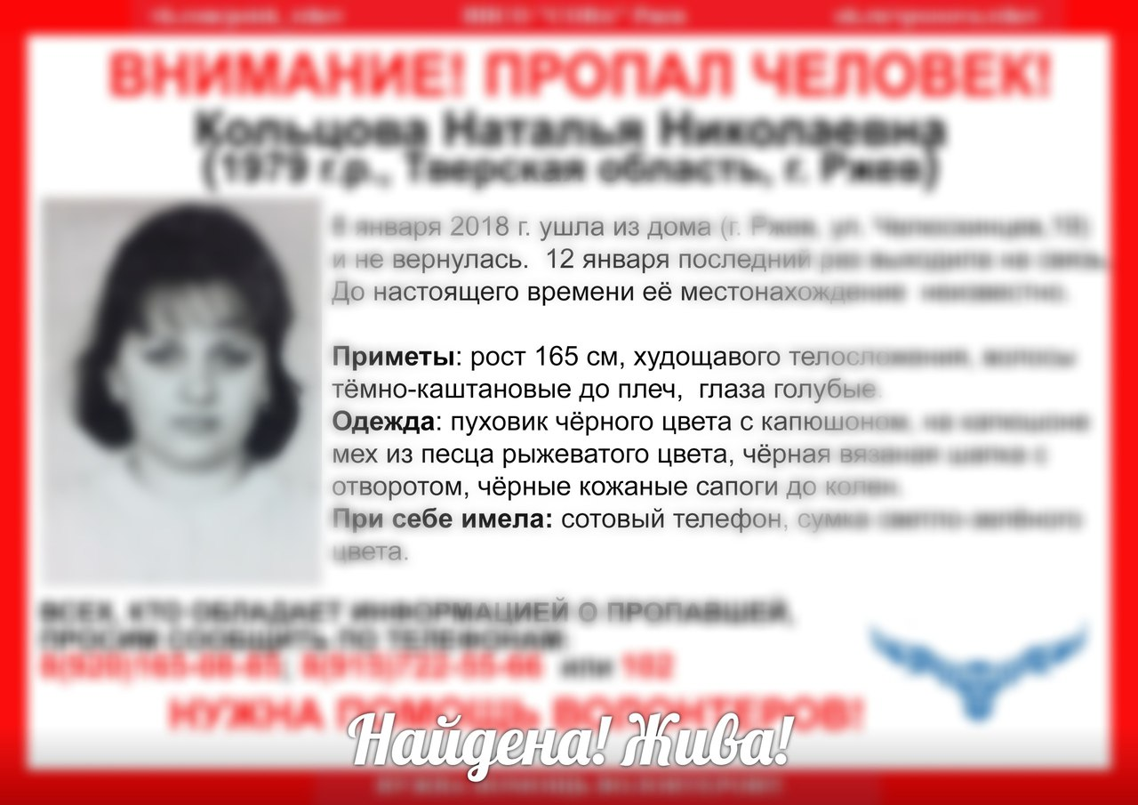 [Жива] Пропала Кольцова Наталья Николаевна (1979 г.р.)