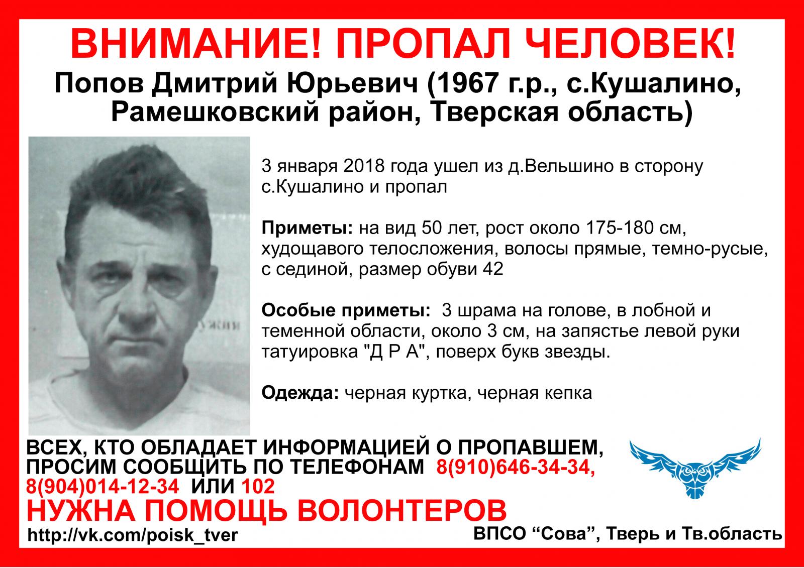 Пропал Попов Дмитрий Юрьевич (1967 г.р.)