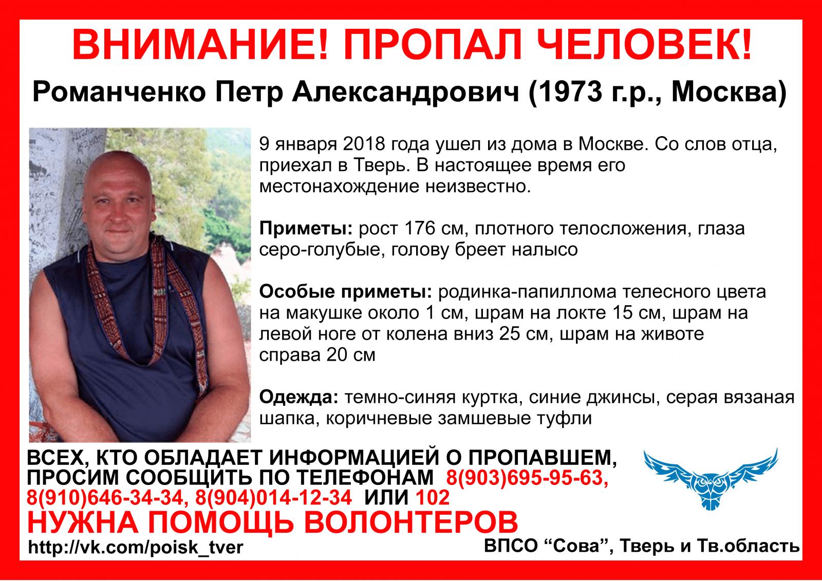 Пропал Романченко Петр Александрович (1973 г.р.)