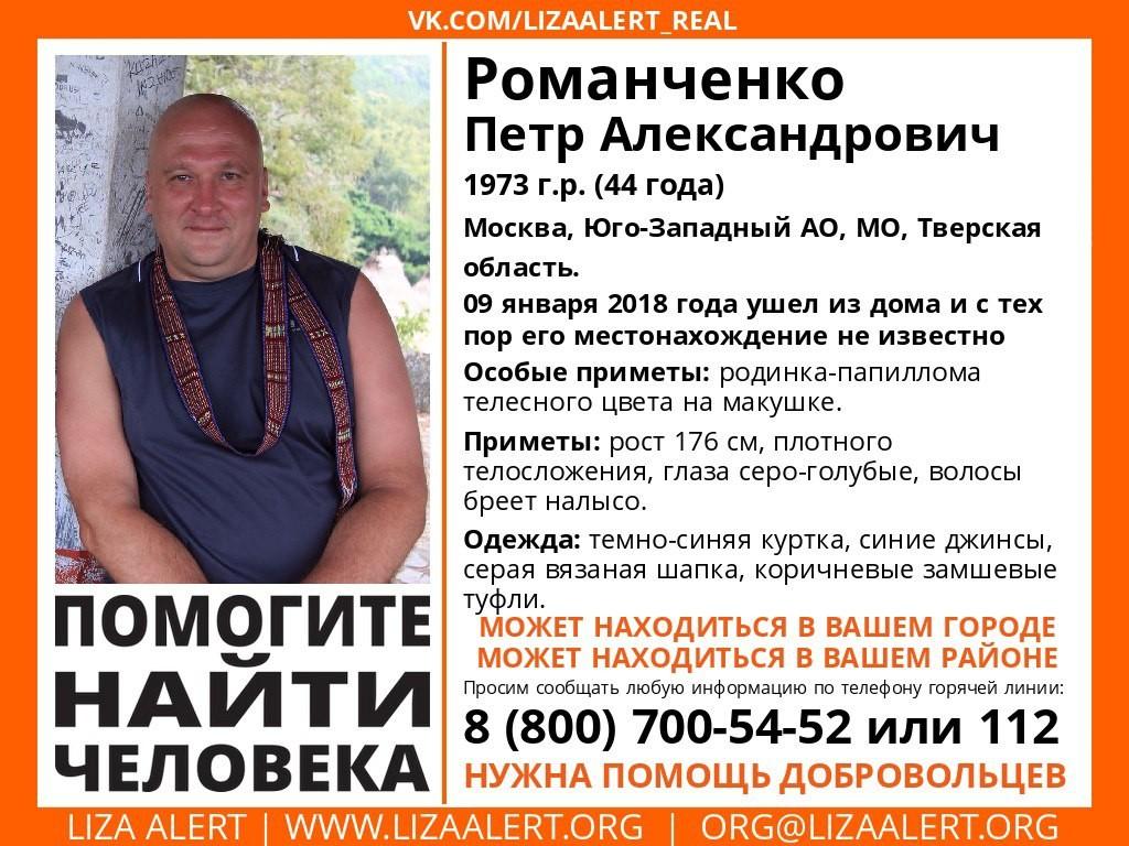 Пропавший житель Москвы может находиться в Тверской области