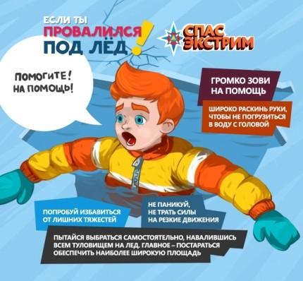 Рекомендации для детей по действиям в случае провала под лёд