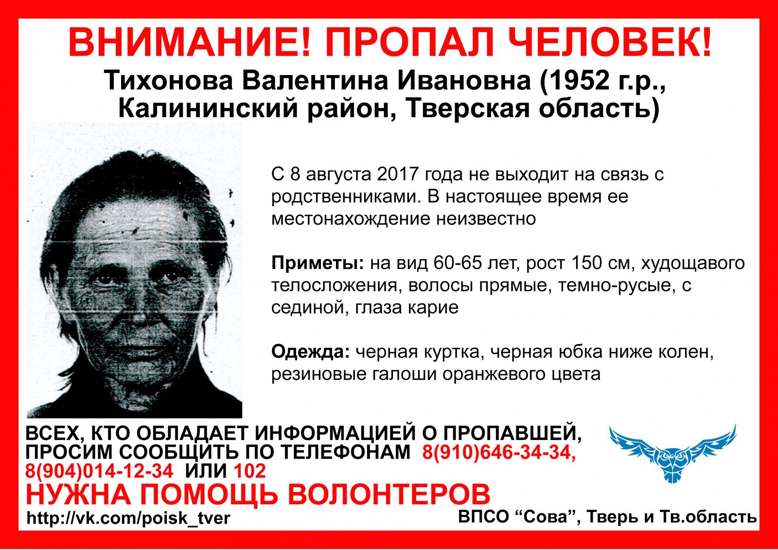 Пропала Тихонова Валентина Ивановна (1952 г.р.)