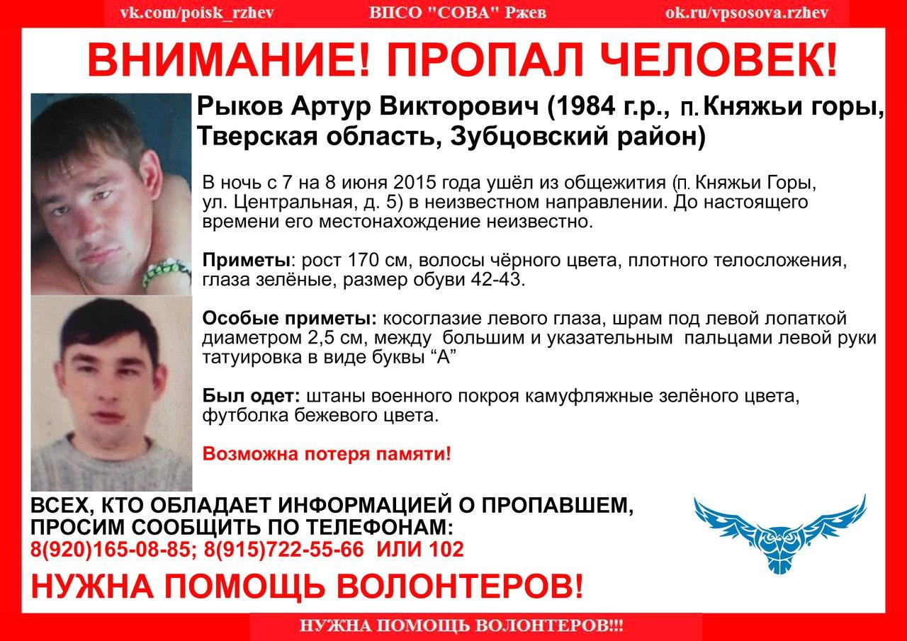 Пропал Рыков Артур Викторович (1984 г.р.)