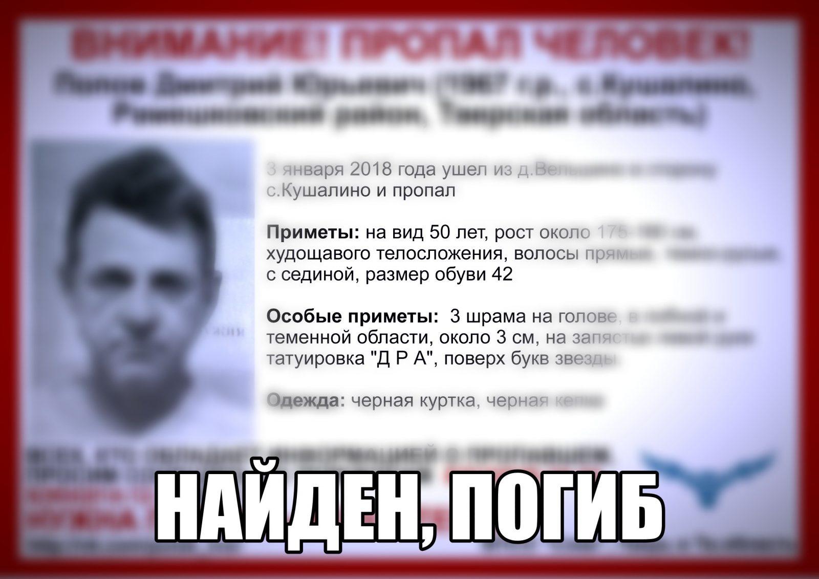 [Погиб] Пропал Попов Дмитрий Юрьевич (1967 г.р.)