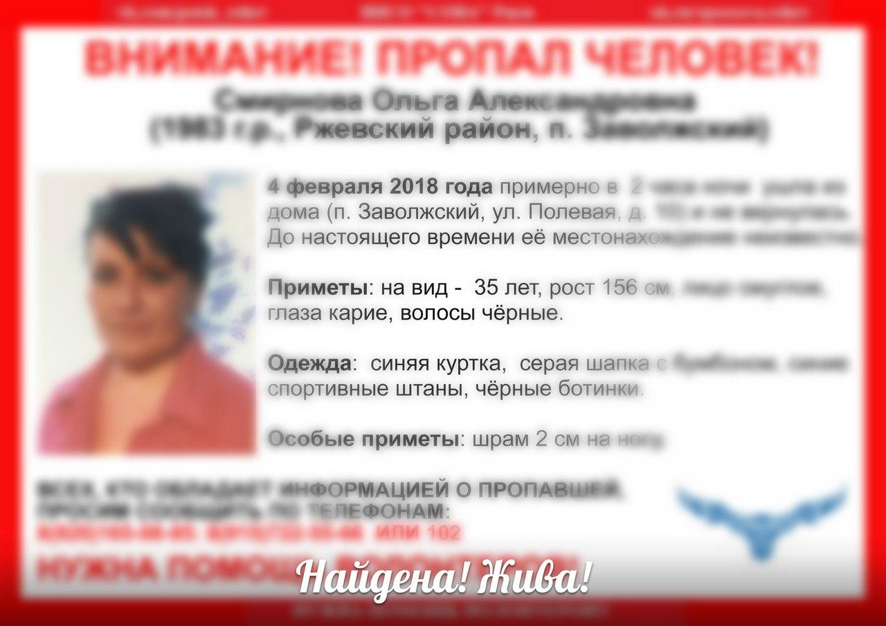 [Жива] Пропала Смирнова Ольга Александровна (1983 г.р.)