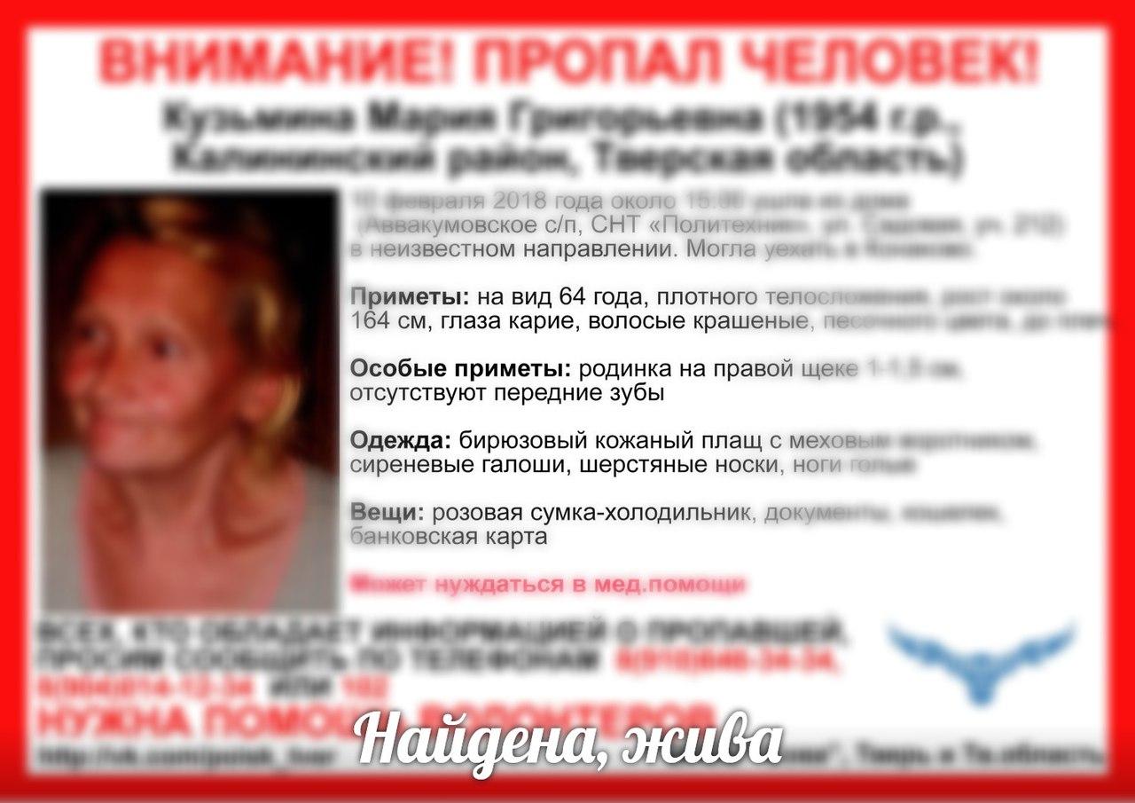 [Жива] Пропала Кузьмина (Кузьмич) Мария Григорьевна (1954 г.р.)