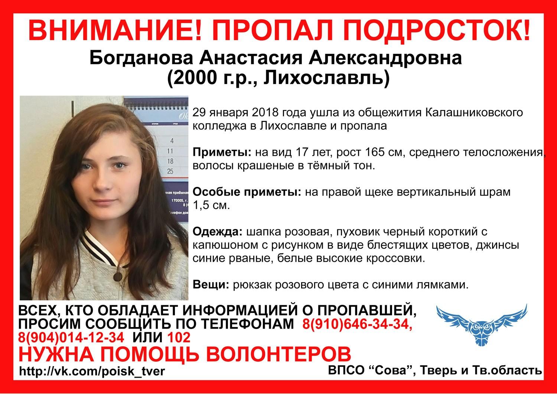 Пропала Богданова Анастасия Александровна (2000 г.р.)