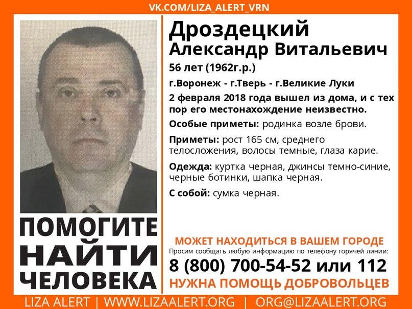 Пропавший в Воронеже мужчина может находиться в Тверской области [Найден, жив]