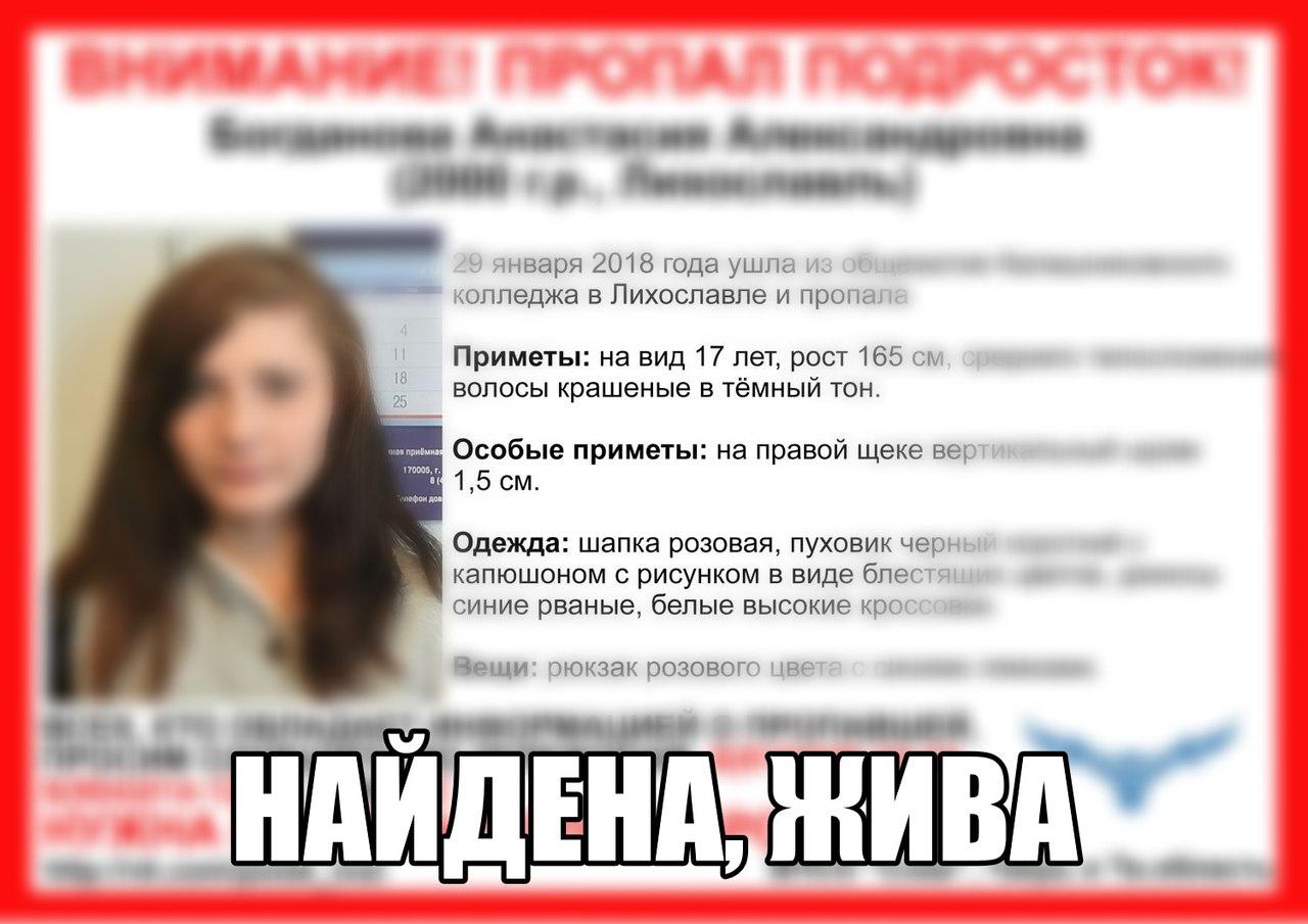 [Жива] Пропала Богданова Анастасия Александровна (2000 г.р.)