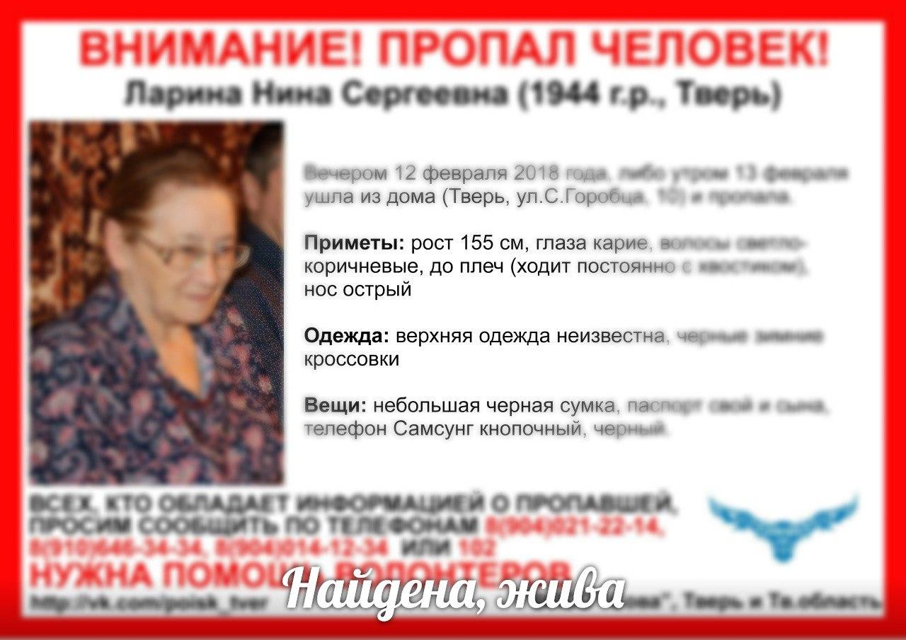 [Жива] Пропала Ларина Нина Сергеевна (1944 г.р)