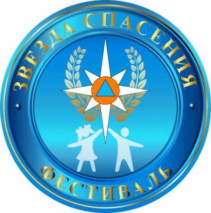 МЧС России проводит II Всероссийский героико-патриотический фестиваль детского и юношеского творчества «Звезда Спасения»