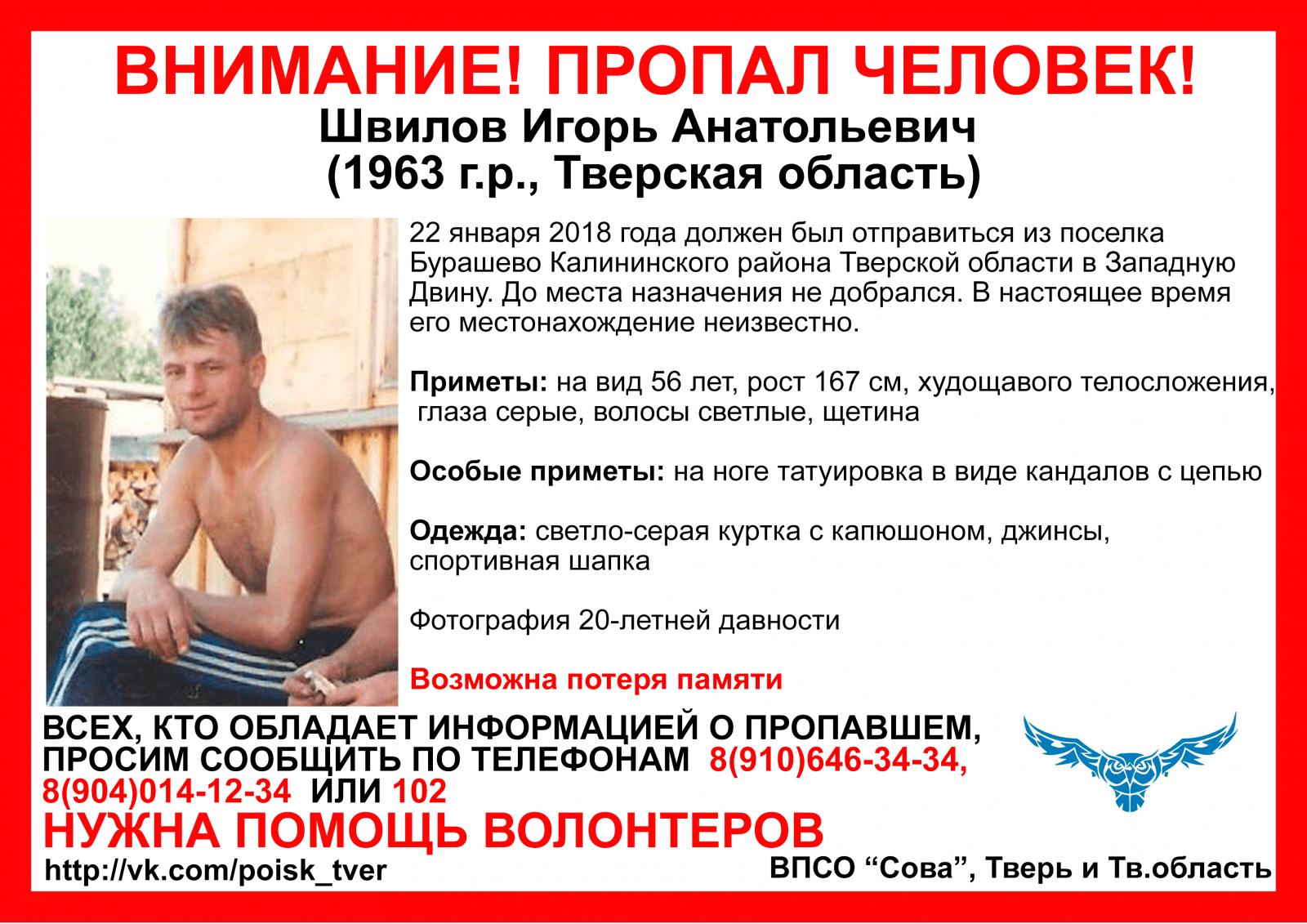 Пропал Швилов Игорь Анатольевич (1963 г.р.)