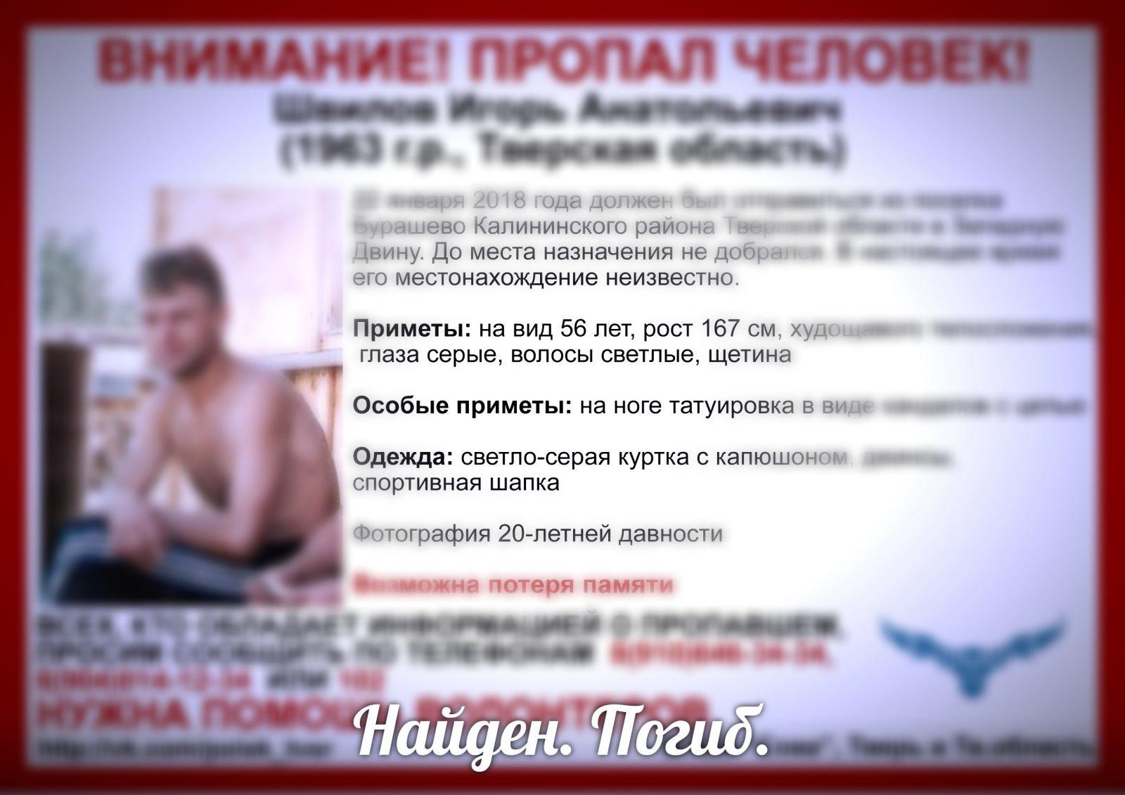 [Погиб] Пропал Швилов Игорь Анатольевич (1963 г.р.)