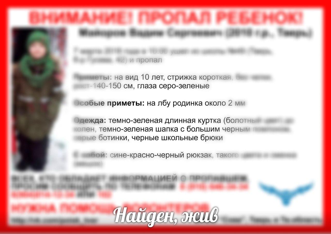 [Жив] Пропал Майоров Вадим Сергеевич (2010 г.р.)