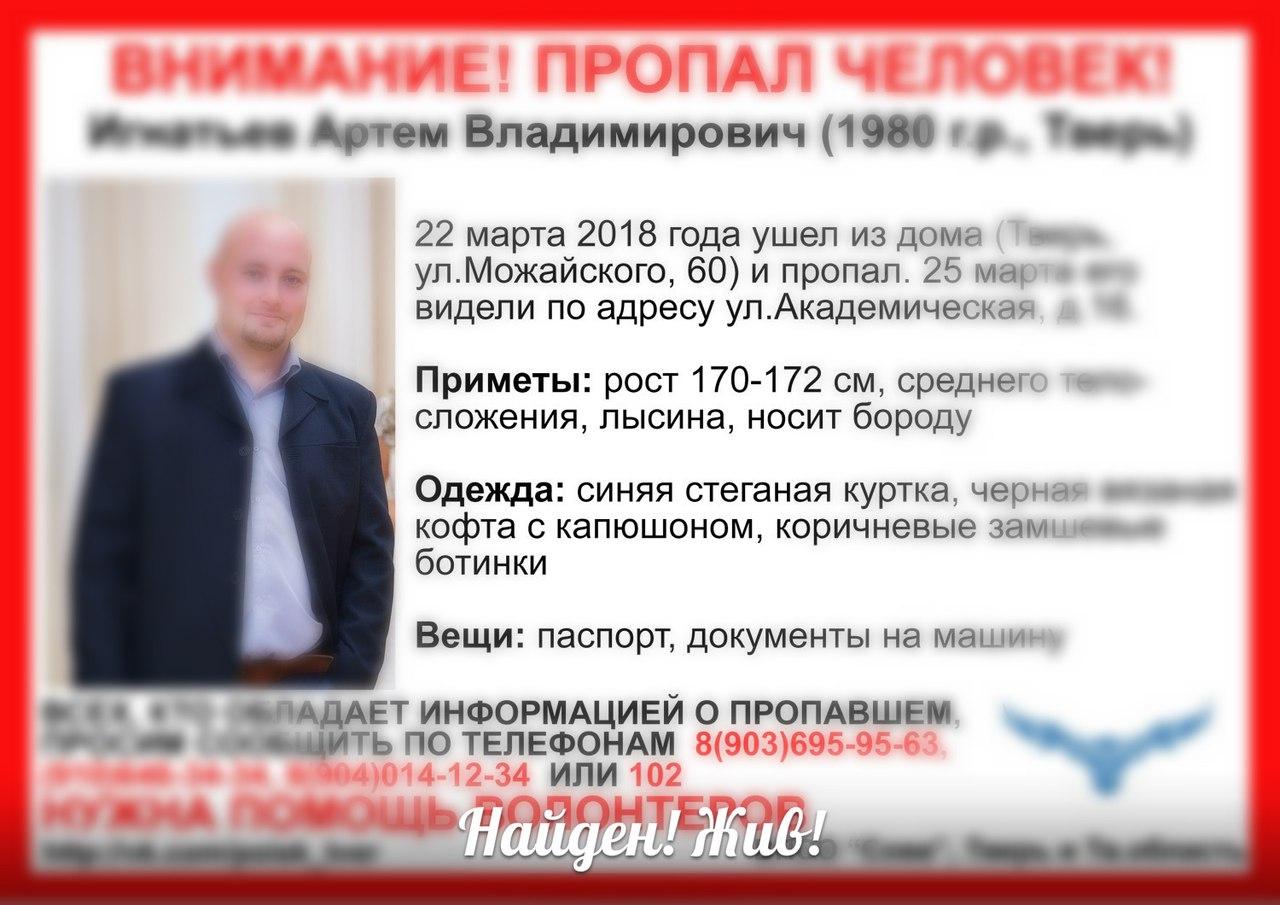 Пропал Игнатьев Артем Владимирович (1980 г.р.)