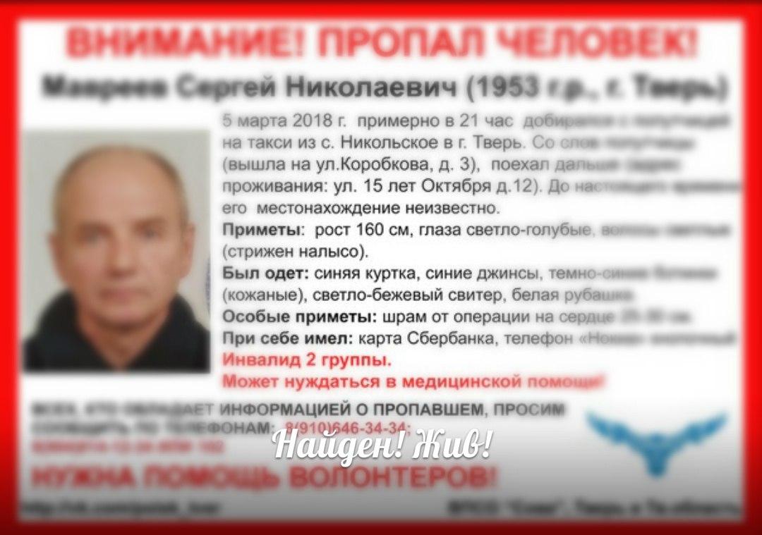 [Жив] Пропал Мавреев Сергей Николаевич (1953 г.р.)