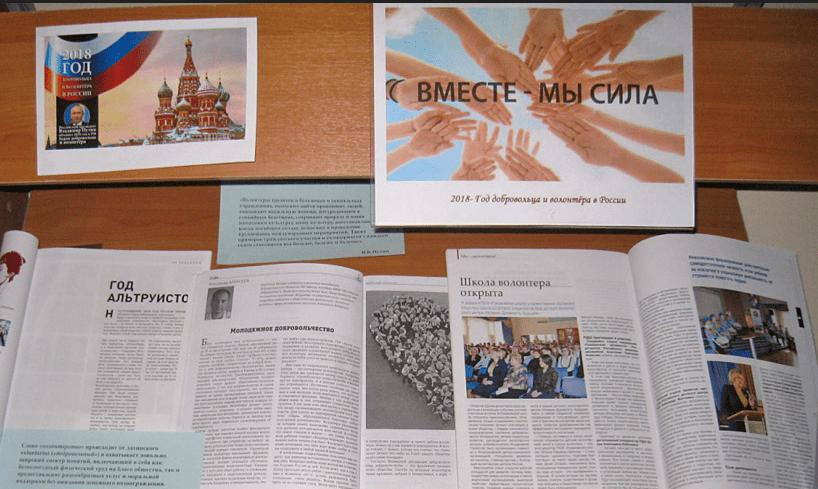 В Твери проходит выставка «Вместе — мы сила», посвящённая Году добровольцев и волонтёров в России