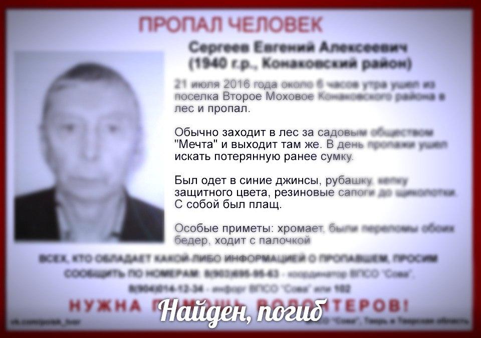 [Погиб] Пропал Сергеев Евгений Алексеевич (1940 г.р.)