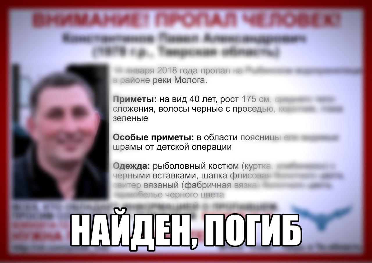 [Погиб] Пропал Константинов Павел Александрович (1978 г.р.)