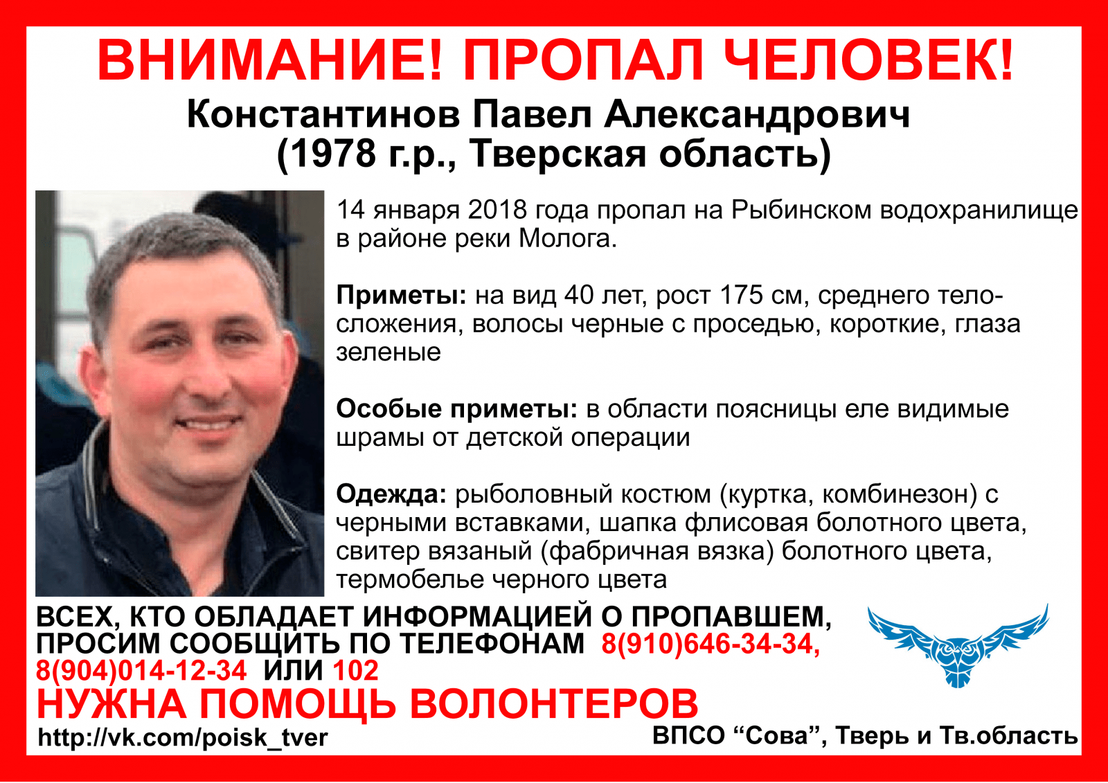 Пропал Константинов Павел Александрович (1978 г.р.)