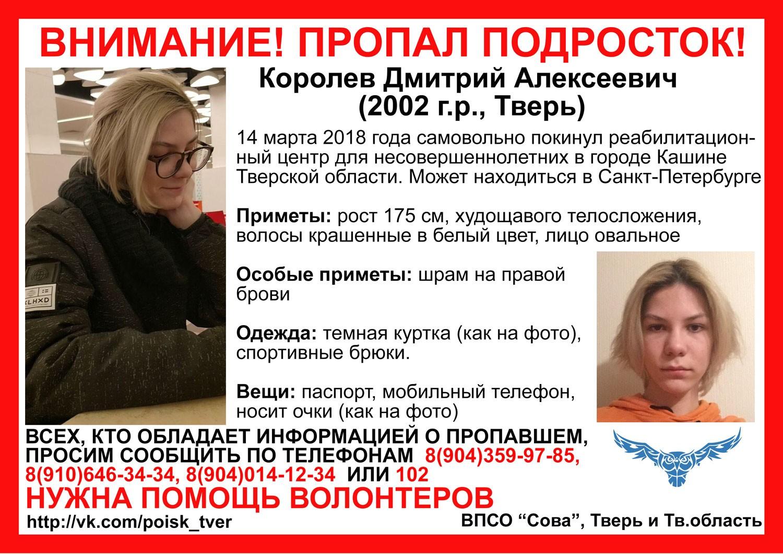Пропал Королев Дмитрий Алексеевич (2002 г.р.)
