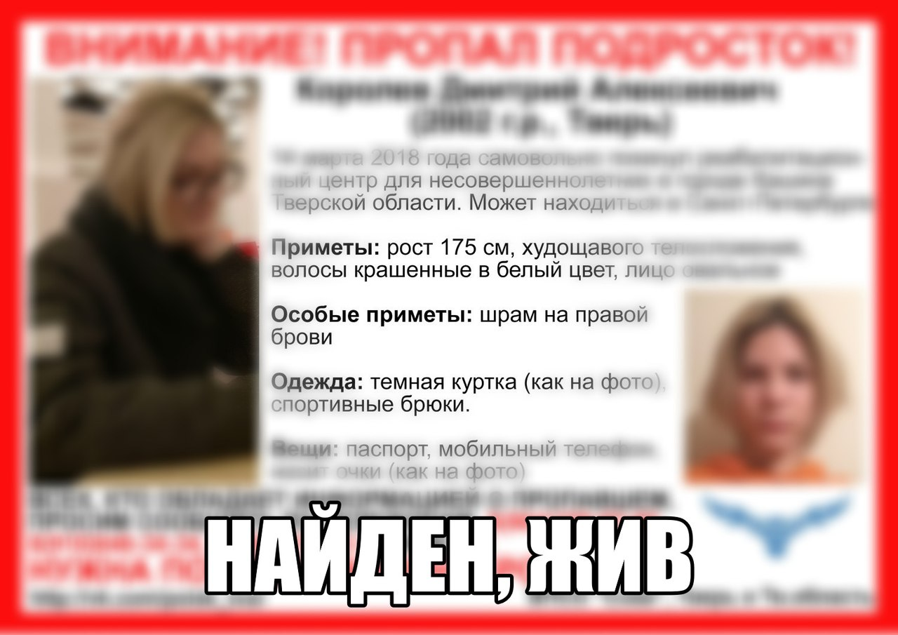 [Жив] Пропал Королев Дмитрий Алексеевич (2002 г.р.)