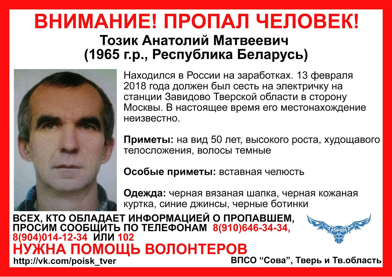 Проводится доследственная проверка по факту пропажи гражданина Белоруссии в Тверской области