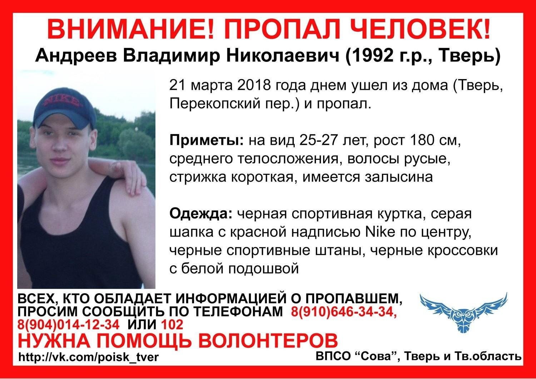 Пропал Андреев Владимир Николаевич (1992 г.р.)