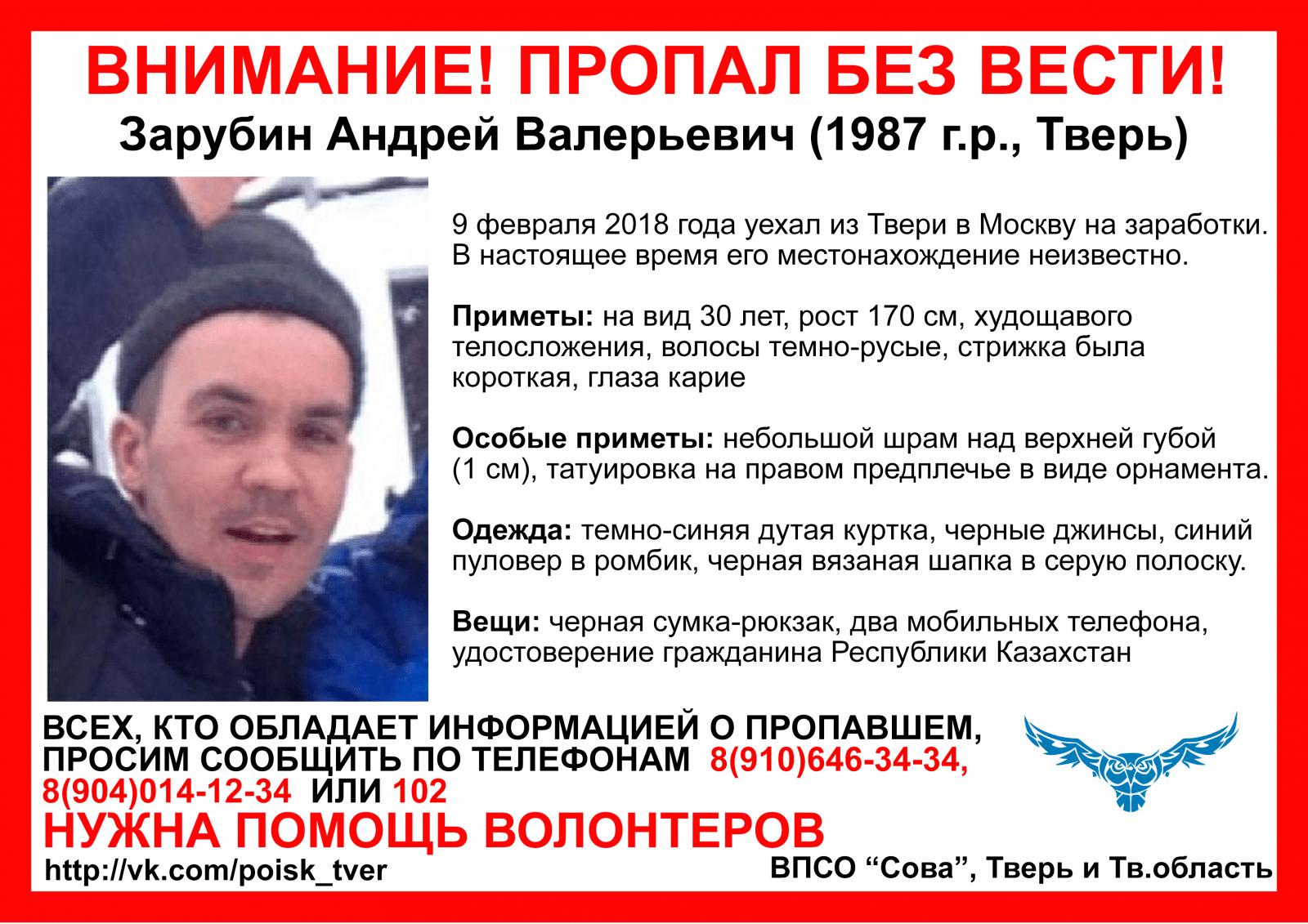 Пропал Зарубин Андрей Валерьевич (1987 г.р.)