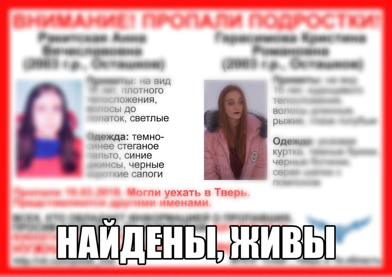 [Живы] Пропали Ракитская Анна (2003 г.р.), Герасимова Кристина (2003 г.р.)