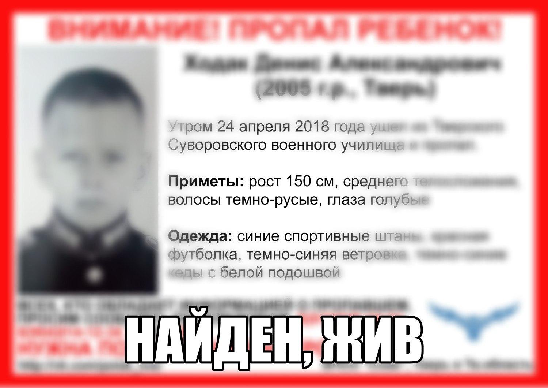 [Жив] Пропал Ходак Денис Александрович (2005 г.р.)