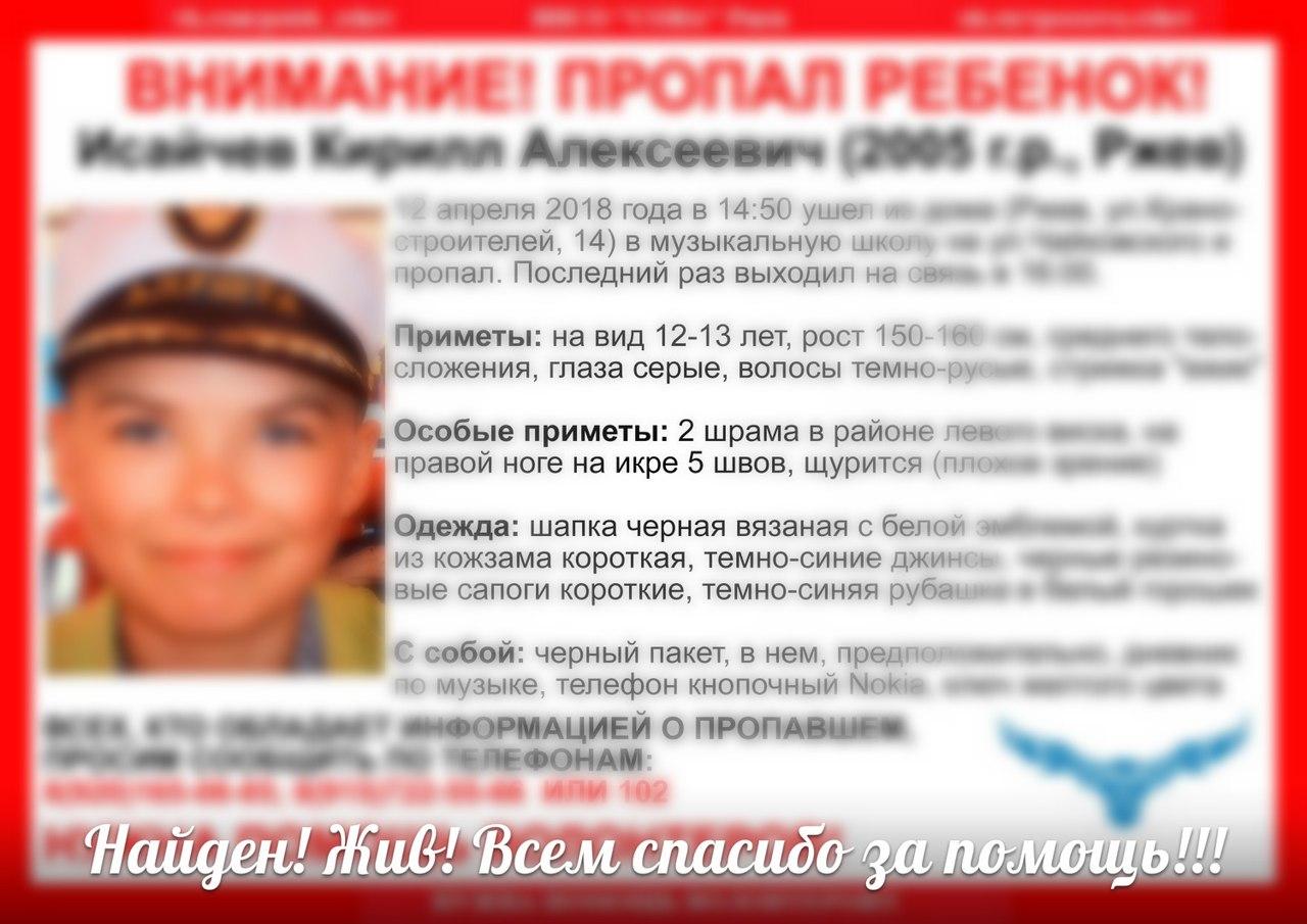 [Жив] Пропал Исайчев Кирилл (2005 г.р.)