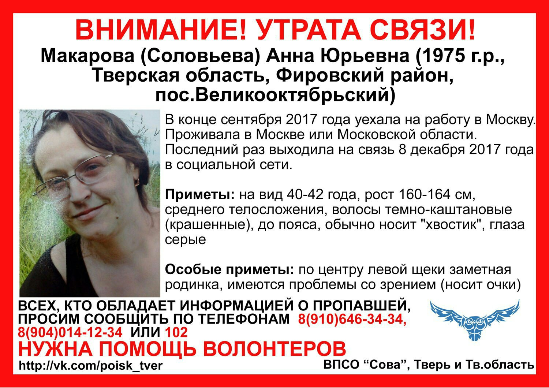 Пропала Макарова Анна Юрьевна (1975 г.р.)