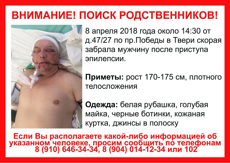 В Твери идет поиск родственников мужчины, доставленного на скорой в больницу после приступа эпилепсии [Мужчина опознан]