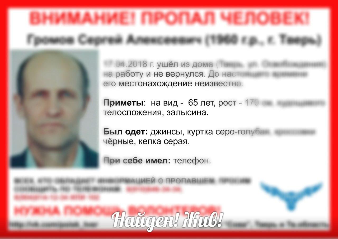 [Жив] Пропал Громов Сергей Алексеевич (1960 г.р.)