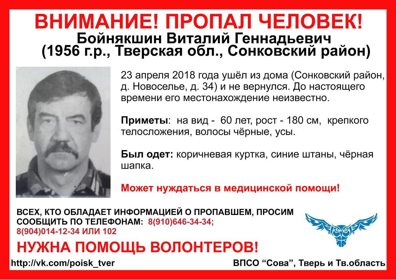 Пропал Бойнякшин Виталий Геннадьевич (1956 г.р.)