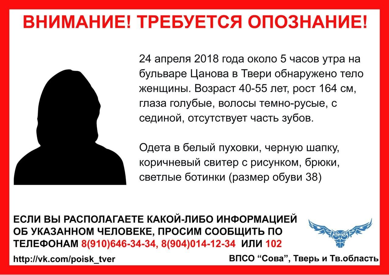 В Твери найдено тело женщины. Требуется опознание