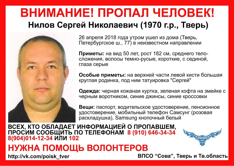 Пропал Нилов Сергей Николаевич (1970 г.р.)